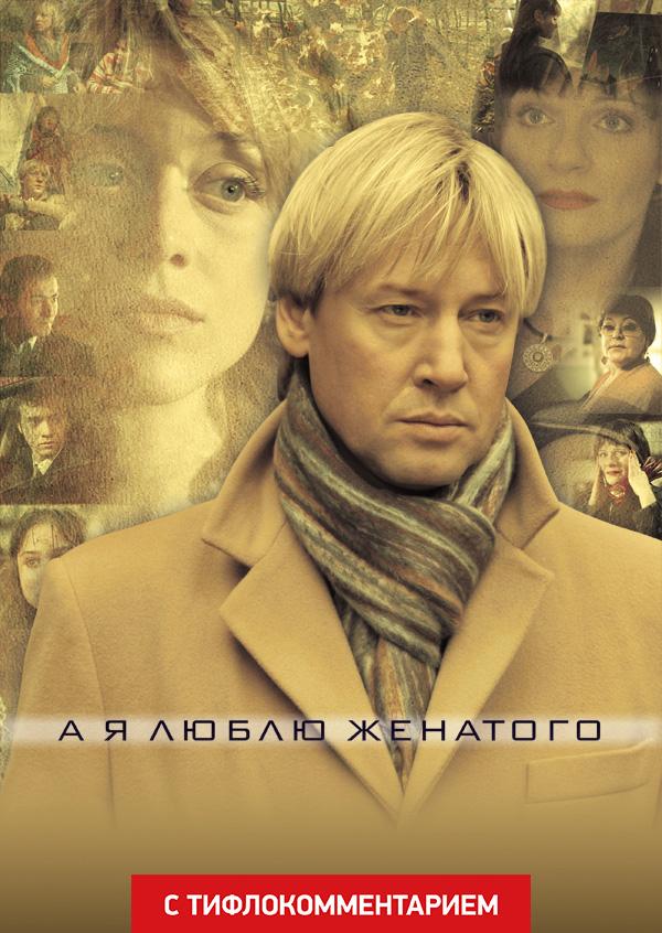 Постер фильма - А я люблю женатого (версия с тифлокомментарием)