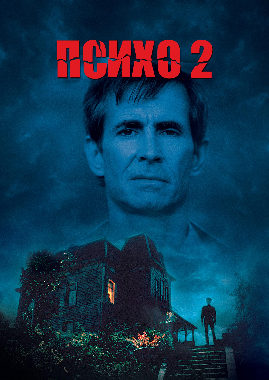 Смотреть фильм Психо 2 онлайн на Кинопод бесплатно