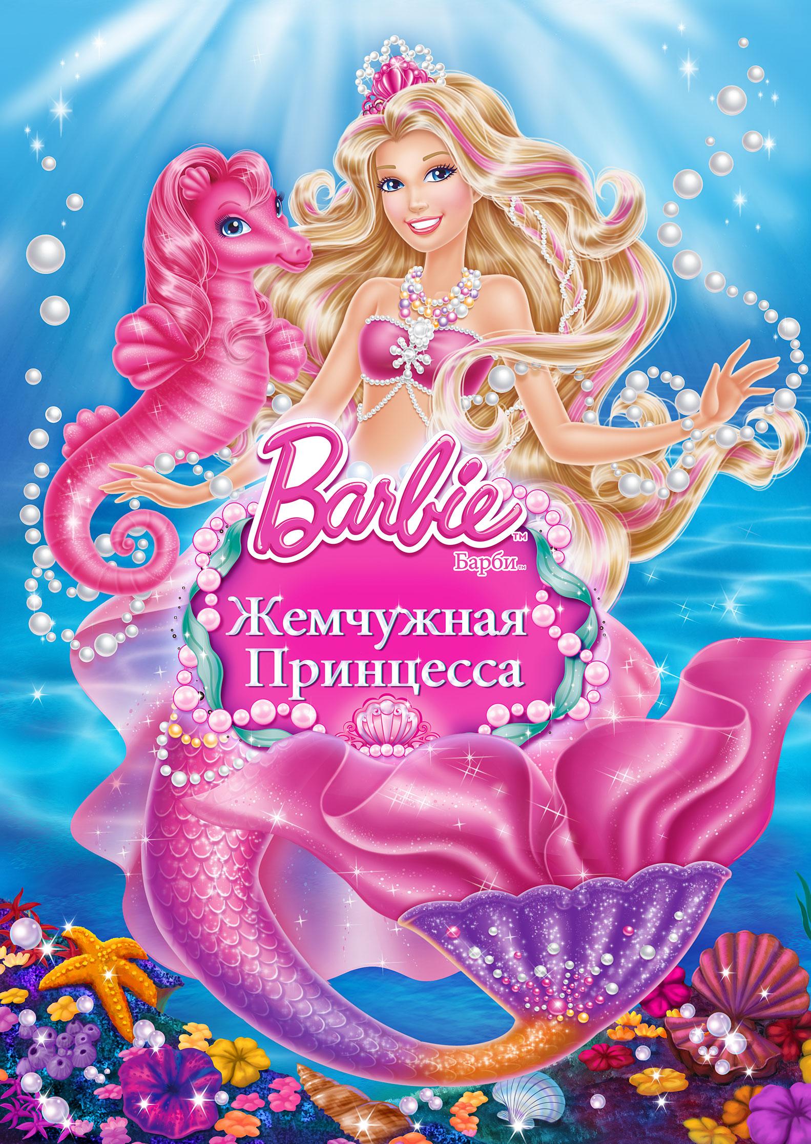 Смотреть фильм Barbie: Жемчужная Принцесса онлайн на Кинопод бесплатно