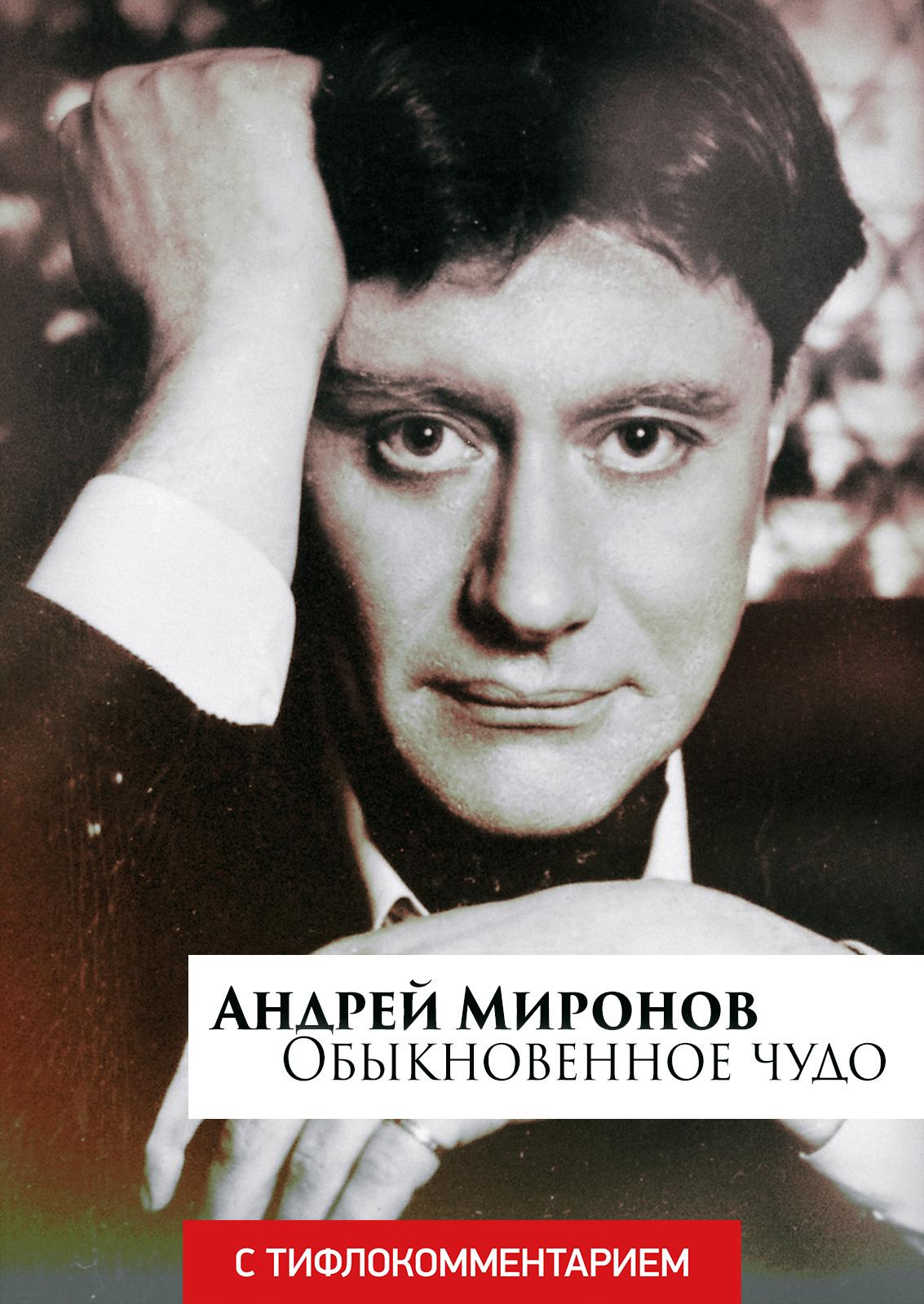 Постер фильма - Андрей Миронов. Обыкновенное чудо (версия с тифлокомментарием)