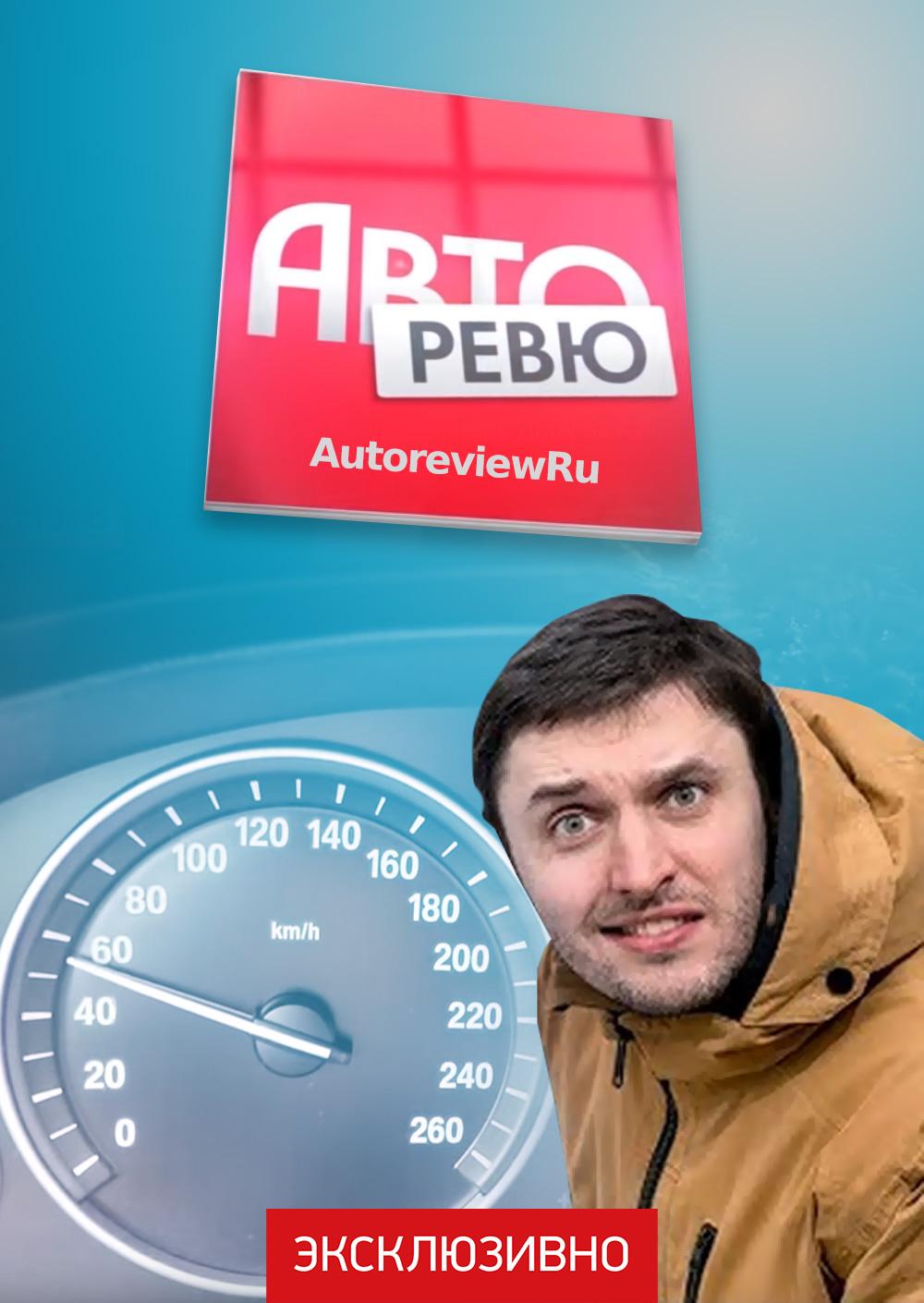 AutoreviewRu