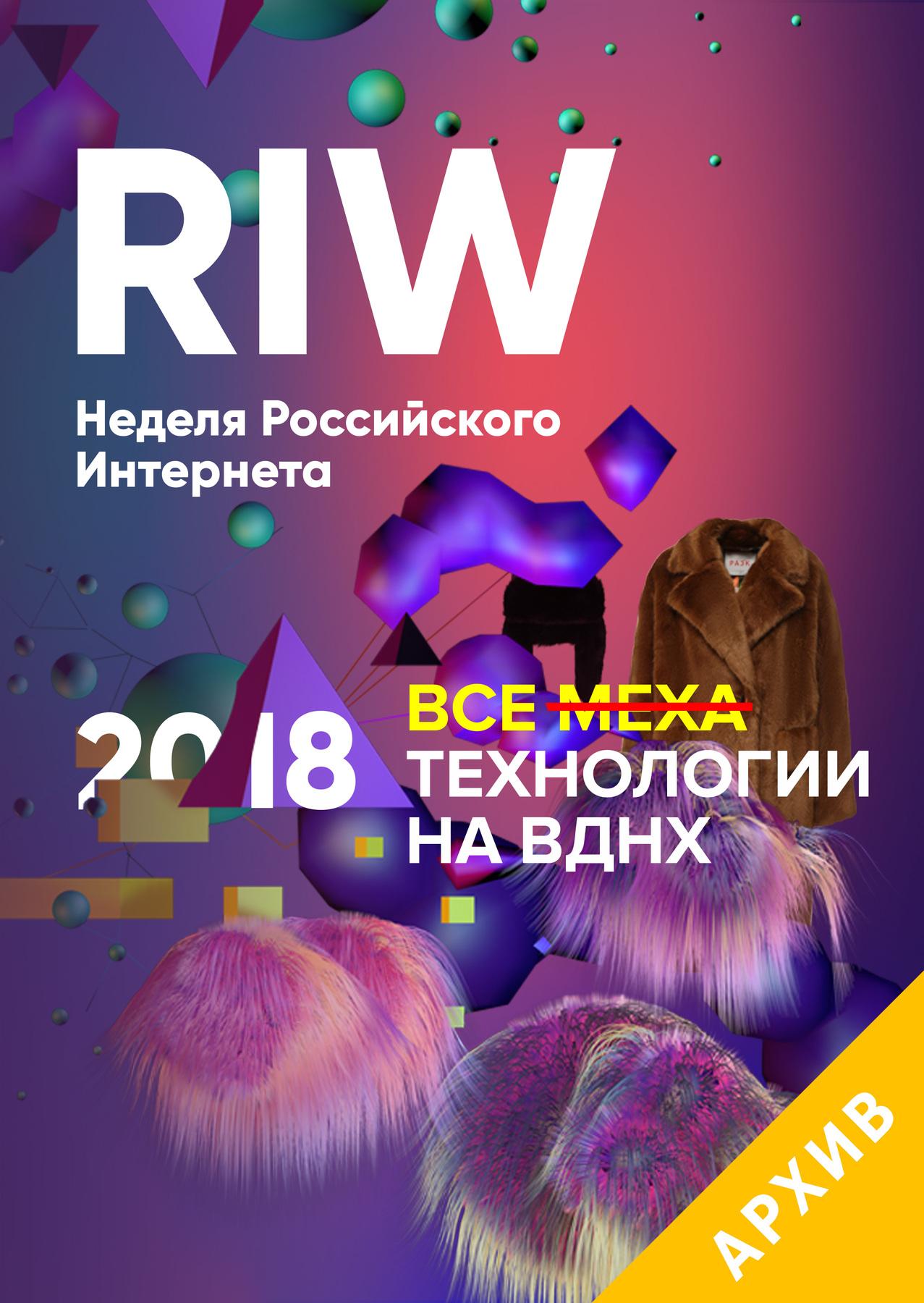 RIW 2018. Неделя Российского Интернета