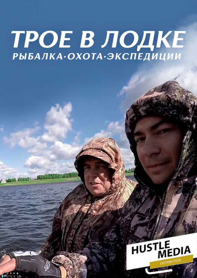 Охота и рыбалка