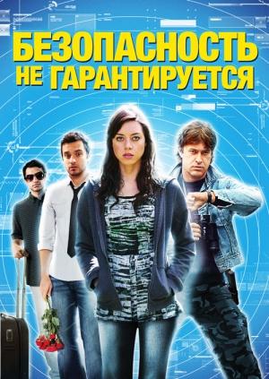 безопасность не гарантируется 2012 смотреть онлайн в хорошем качестве: