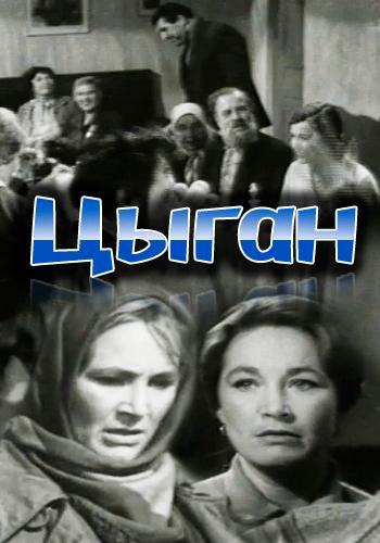 Цыган 1967 - драма мелодрама - художественные фильмы