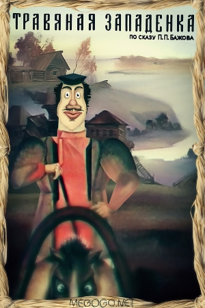 Травяная западёнка (1982)