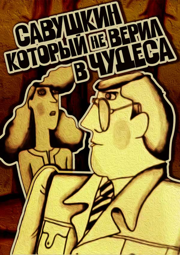 Фрагмент: Савушкин, который не верил в чудеса