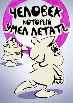 Человек кот мультфильм