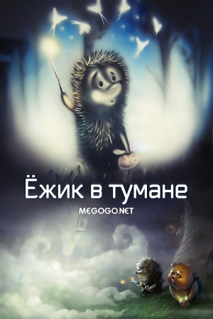 Мультфильм Ежик в тумане (The Hedgehog in the Fog ...