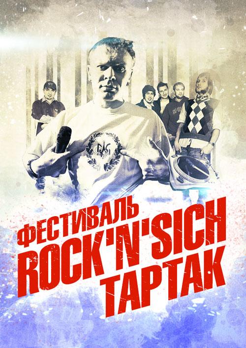Фестиваль ROCK 'N' SICH.