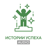 [M] Истории успеха AUDIO