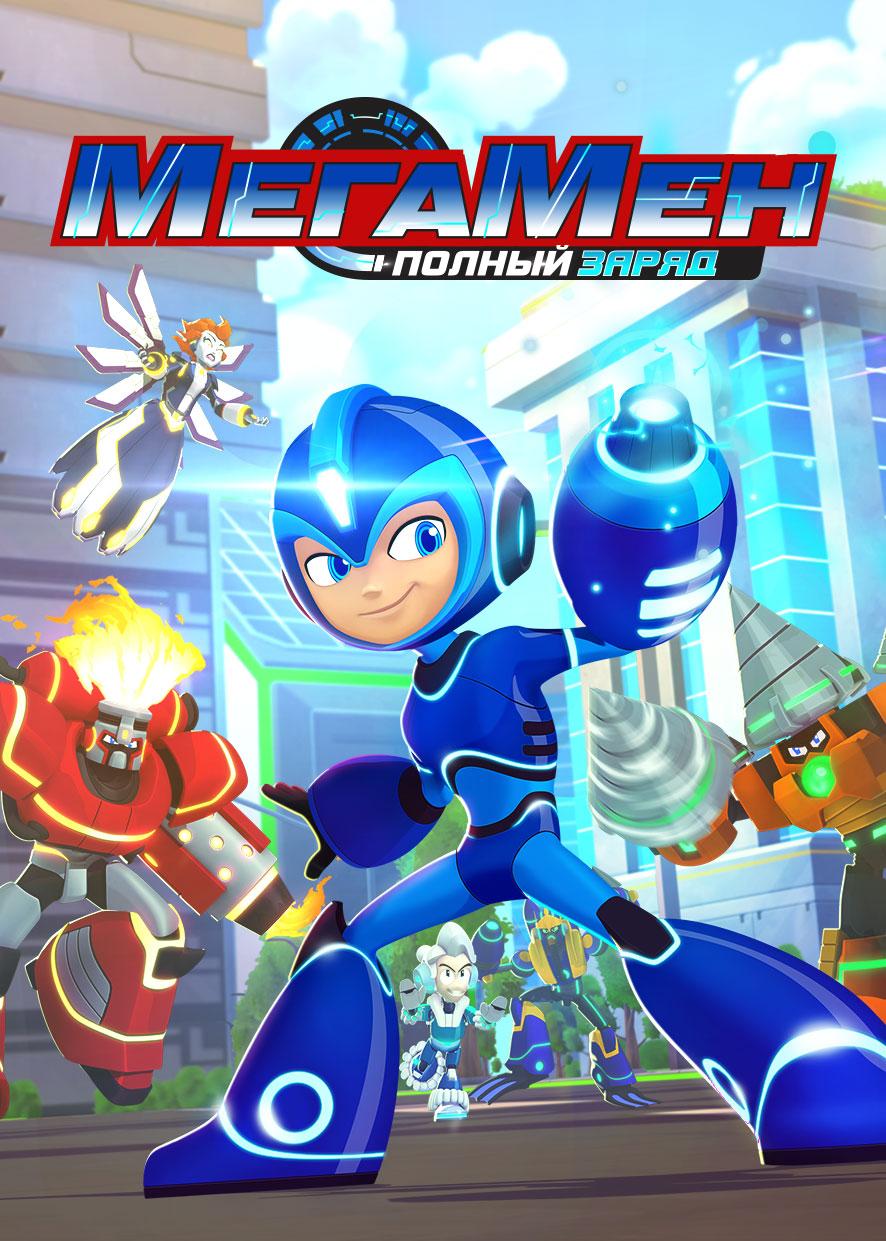 МегаМен: Полный заряд