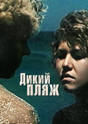 парень первый раз на диком пляже фильм