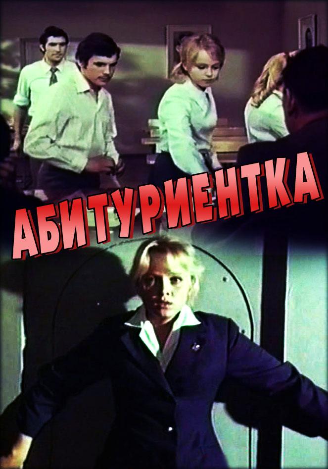 Абитуриентка