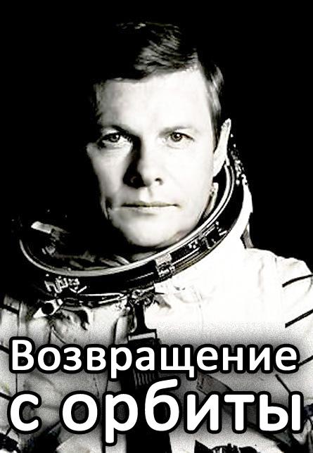 Фрагмент: Возвращение с орбиты