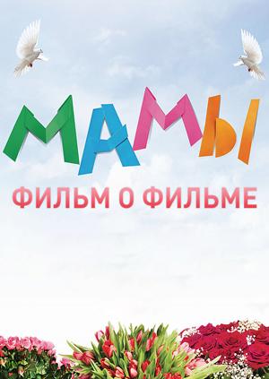 Фрагмент: Мамы - фильм о фильме