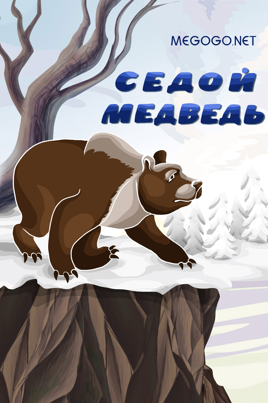 Седой медведь