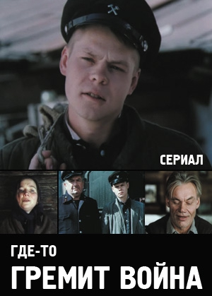 смотреть фильмы онлайн бесплатно отечественные военные сериалы: