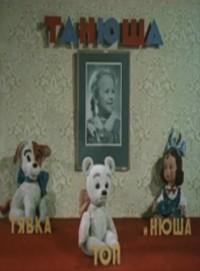 Танюша, Тявка, Топ и Нюша