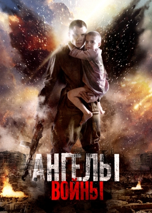 смотреть онлайн фильмы ангелы: