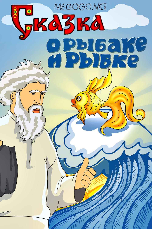 Фрагмент: Сказка о рыбаке и рыбке