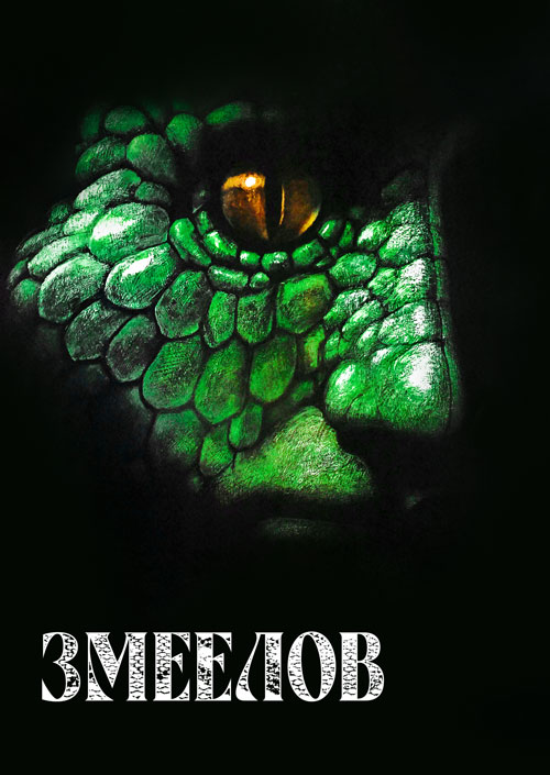 Трейлер: Змеелов