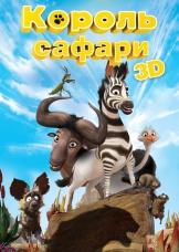 Король сафари 3D