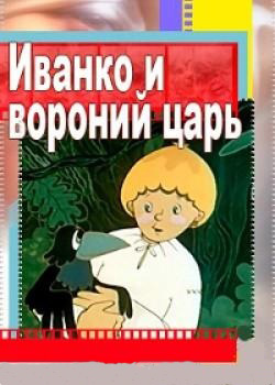 Иванко и вороний царь (версия с тифлокомментарием)