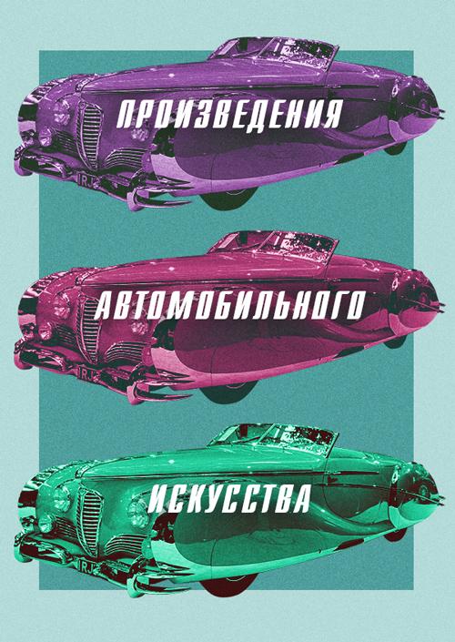 Произведения автомобильного искусства