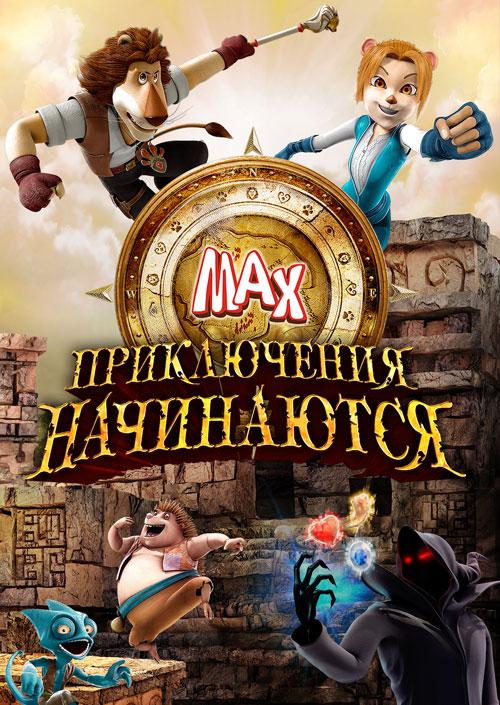 Макс: Приключения начинаются