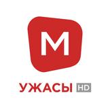 [М] УЖАСЫ HD