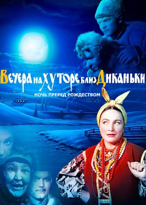 Вечера на хуторе близ Диканьки - смотреть онлайн бесплатно ...