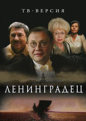 ленинградец фильм 2005 скачать торрент - фото 3