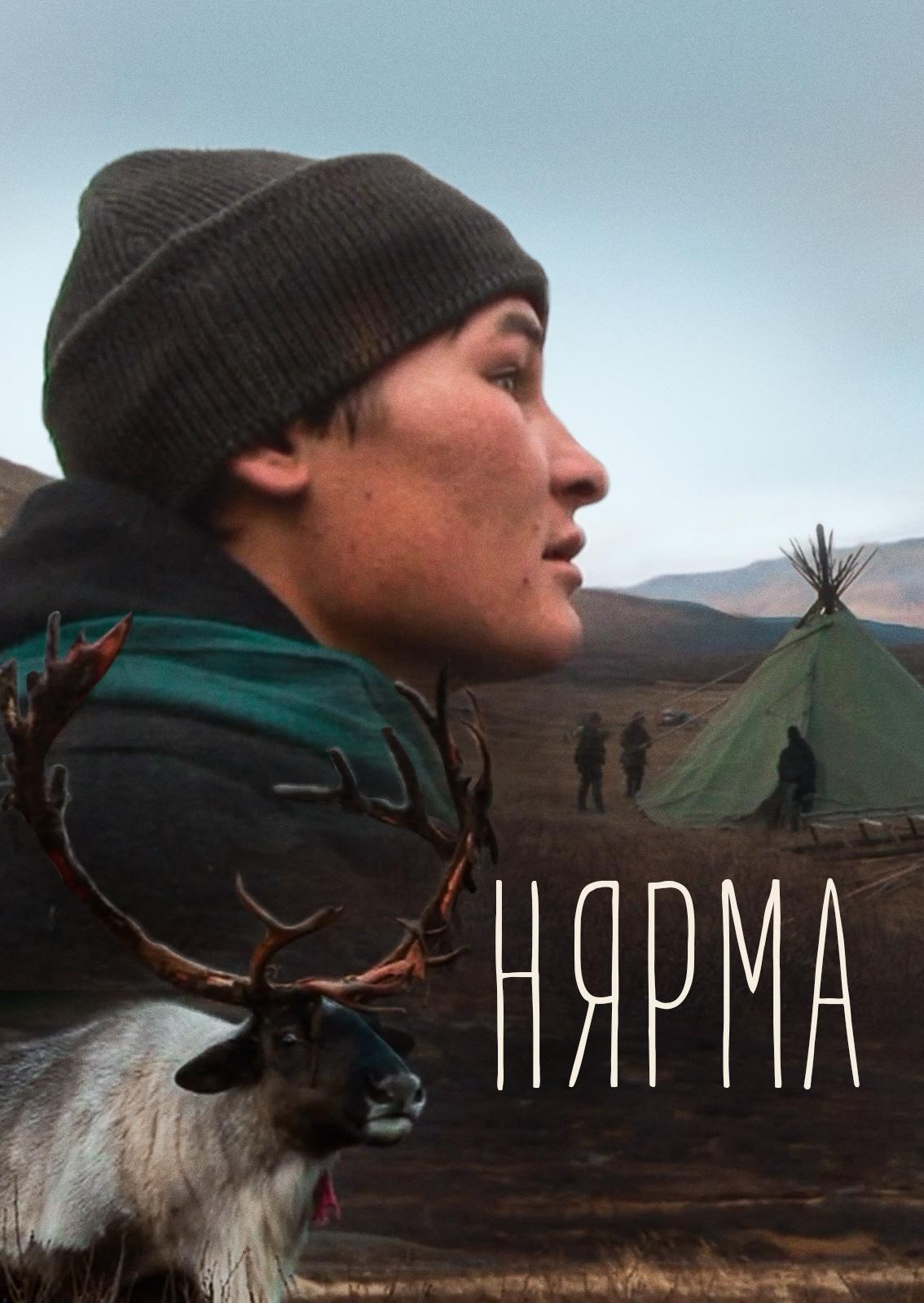 Смотреть фильм Нярма онлайн на Кинопод бесплатно