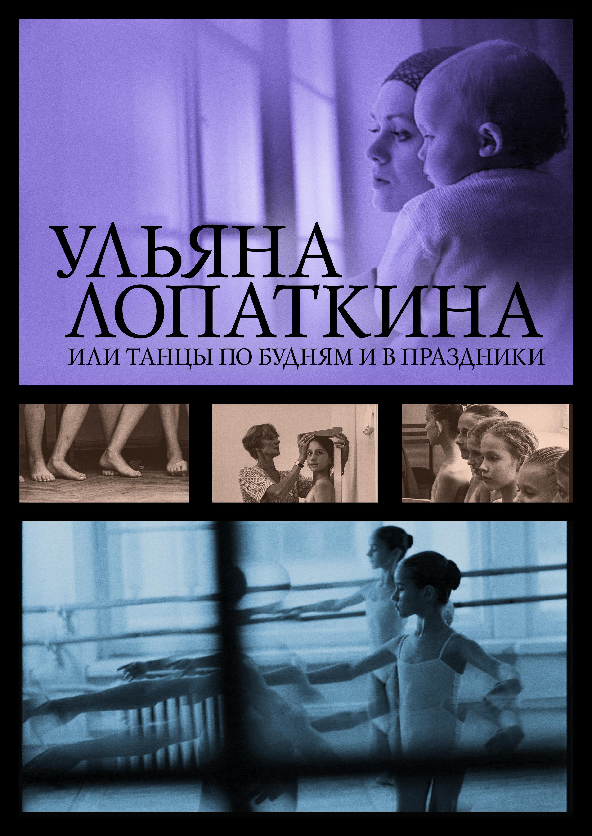 Смотреть фильм Ульяна Лопаткина или танцы по будням и в праздники онлайн на Кинопод бесплатно