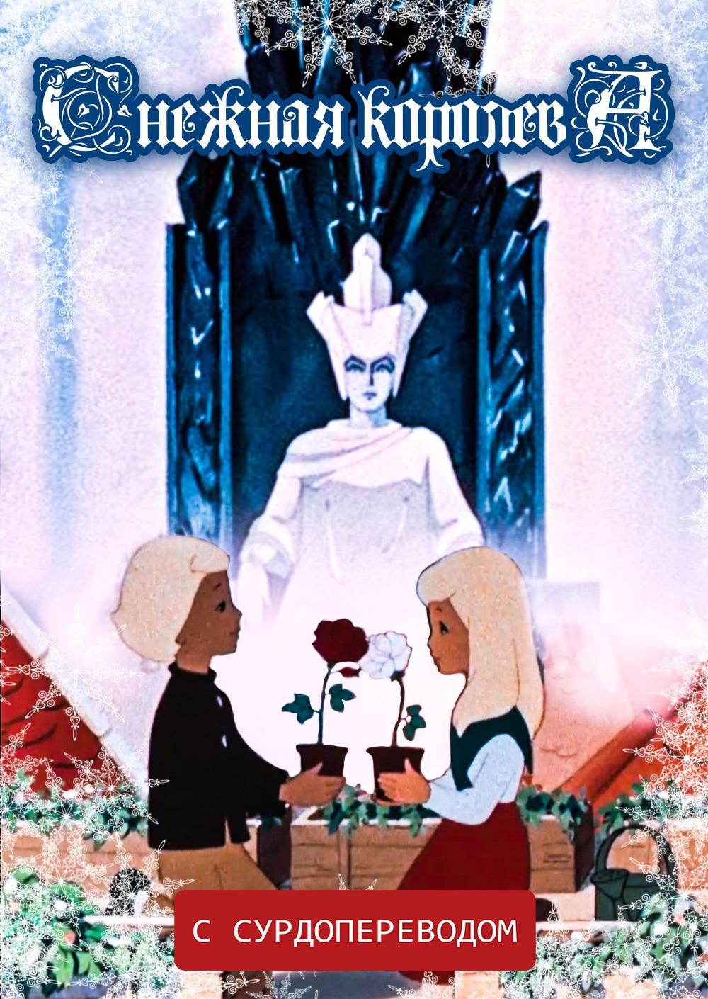 Снежная королева (Сурдоперевод)