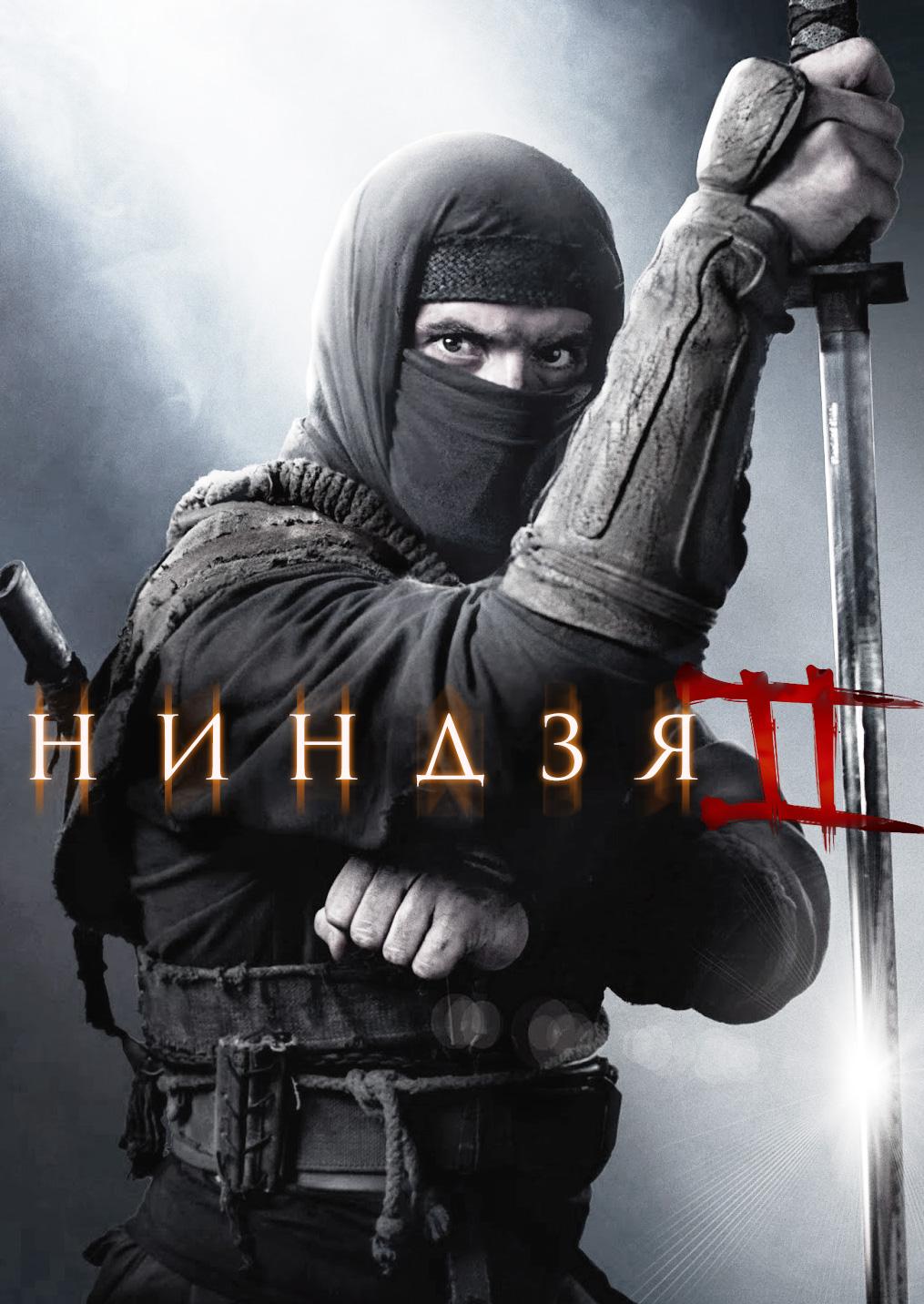 Смотреть фильм Ниндзя2 онлайн на Кинопод бесплатно