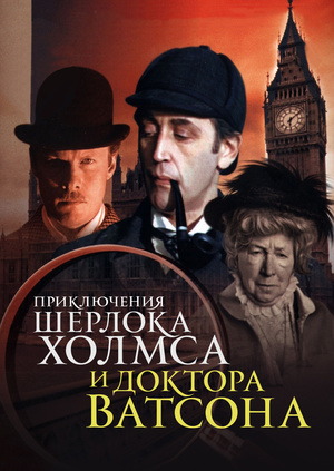 приключения шерлока холмса и доктора ватсона знакомство фильм онлайн