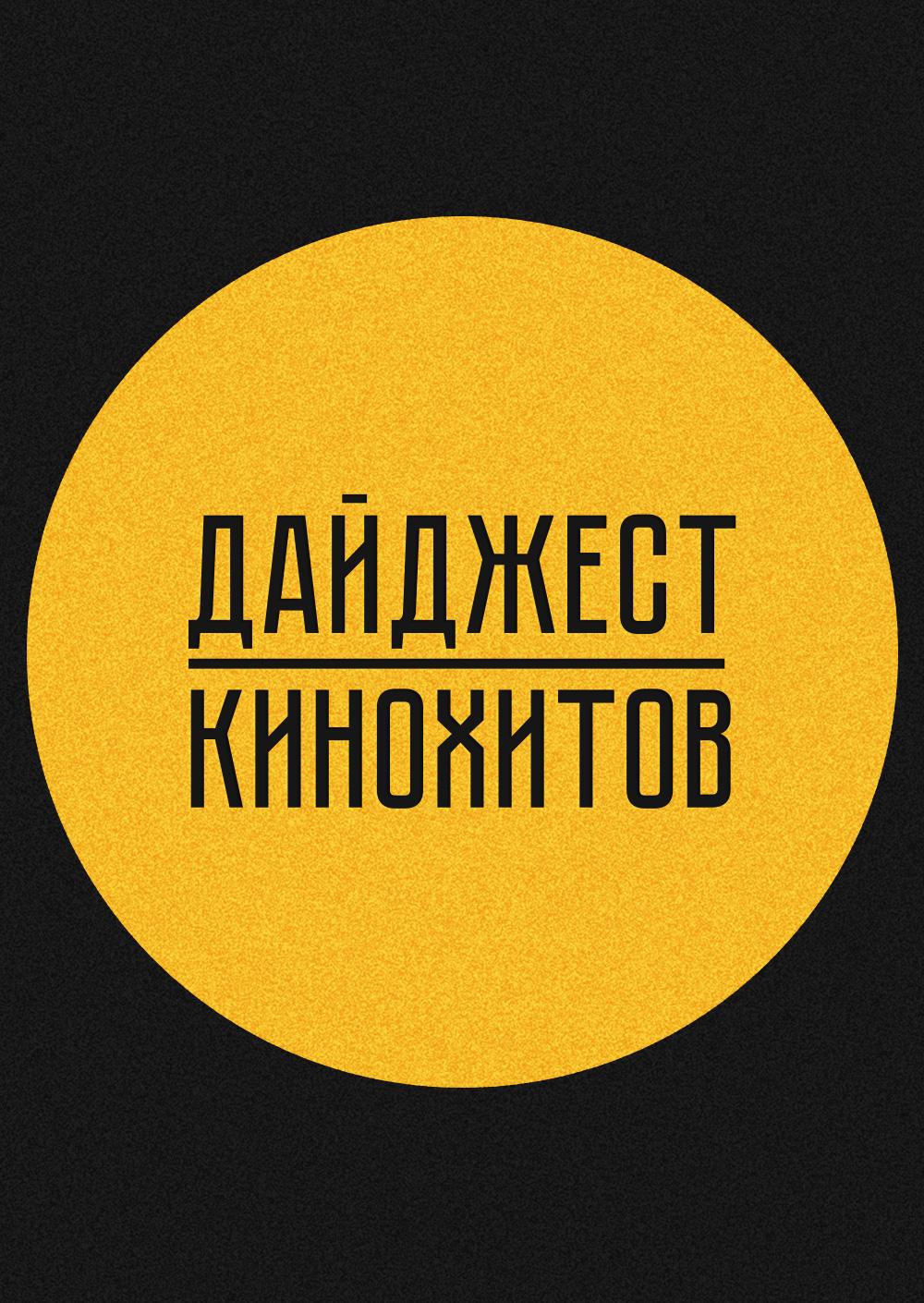 Дайджест кинохитов - 01.10.2015