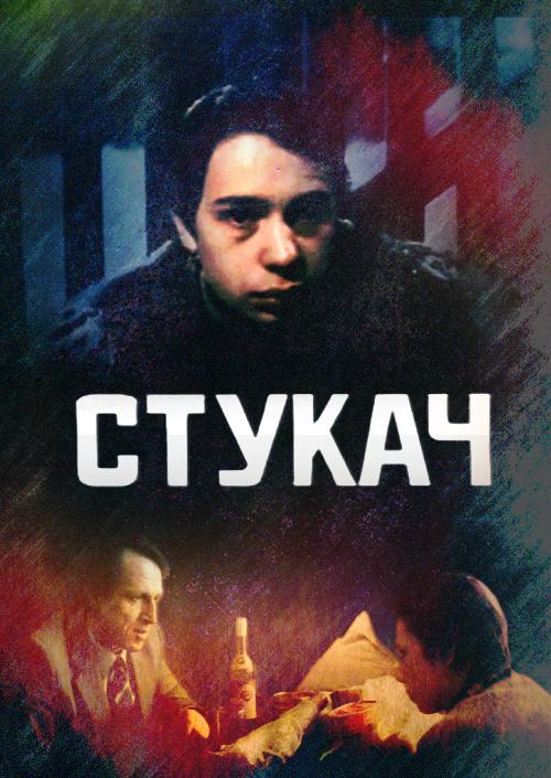 Смотреть фильм Стукач онлайн на Кинопод бесплатно