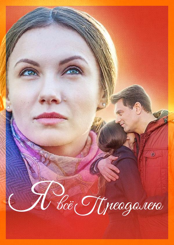 Смотреть фильм Я всё преодолею онлайн на Кинопод бесплатно