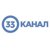 33 канал