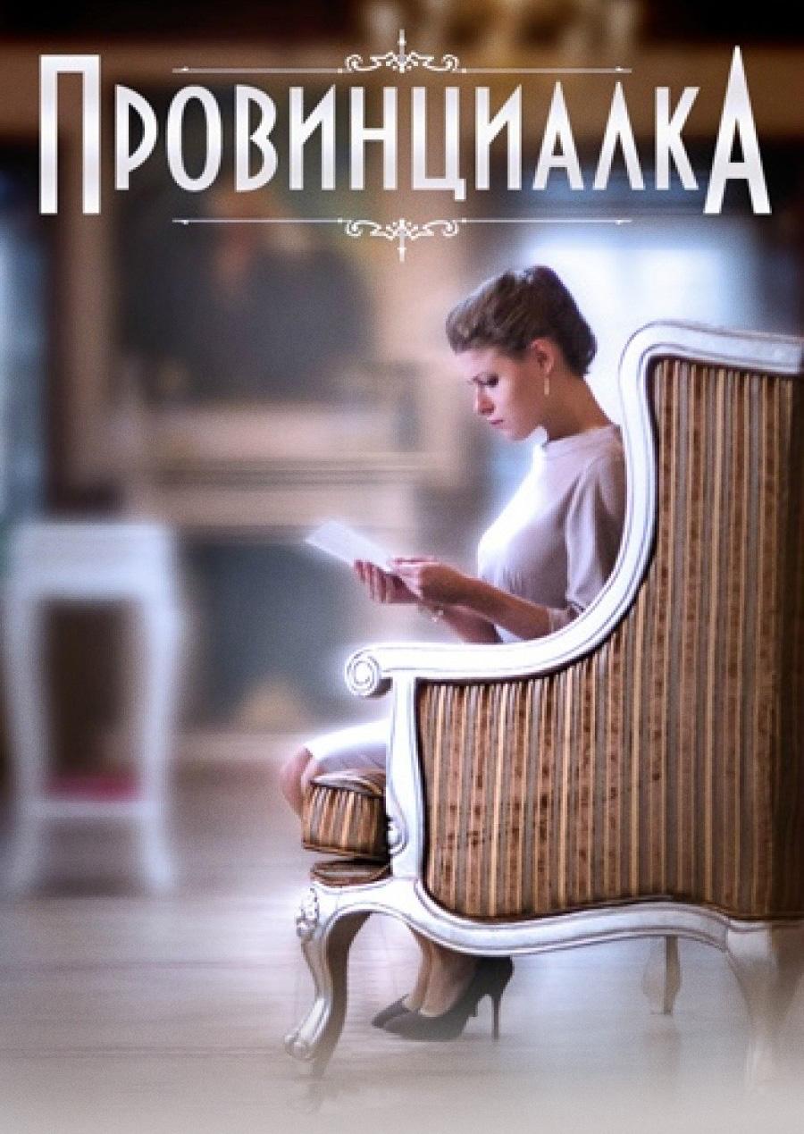 Смотреть фильм Провинциалка онлайн на Кинопод бесплатно