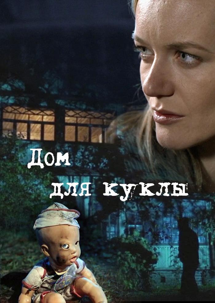 Смотреть фильм Дом для куклы онлайн на Кинопод бесплатно