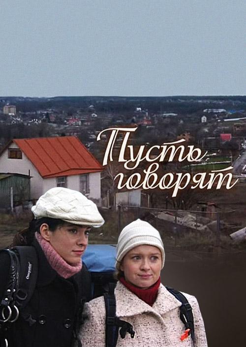 Смотреть фильм Пусть говорят онлайн на Кинопод бесплатно