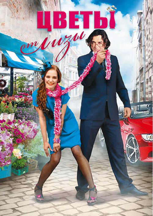 Смотреть фильм Цветы от Лизы онлайн на Кинопод бесплатно