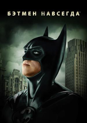 Бэтмен навсегда