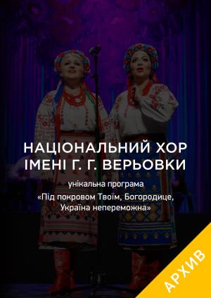 Национальный хор имени Г. Г. Веревки