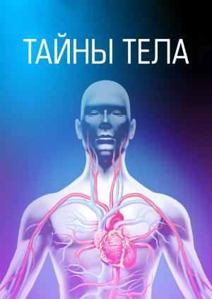 Тайны тела