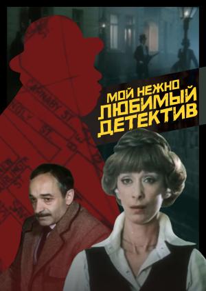 Мій ніжно коханий детектив